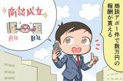 営業代行の副業 - 成果報酬型で個人も活躍中!知人紹介1万円や商談アポ3万円など