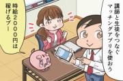 講師業の副業 - 講座のジャンルは300種類!1回2000円以上を稼ぐ5つのコツ