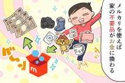 【漫画】第58話「メルカリせどりは在宅可!スピード仕入れでAmazonに転売する」