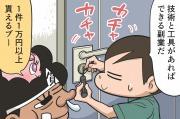 錠前技師の副業 - 1件1万~2万円が相場!開錠・交換・修理をする鍵の専門家