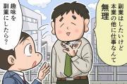 【漫画】第60話「趣味でできる副業一覧!楽しさや得意で副収入を稼ぐ方法とは?」