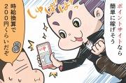 【漫画】第63話「簡単に稼げる副業の実態とは?月3万~5万円稼げる副業一覧」