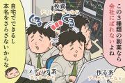 【漫画】第64話「会社にばれずにできる副業5選!副業がばれたくない人の対策は?」