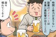 【漫画】第65話「副業のスケジュールは?帰宅後や土日など5タイプの時間割」