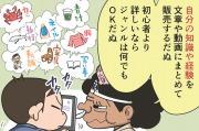 コンテンツ販売 - 元手0円の副業!ノウハウをデジタル化して100円以上で売る