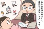 ファイナンシャルプランナーの副業 - 相談料5000円!お金の問題を解決するプロ