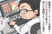 コンテンツマーケターの副業 - 副業仲介サービスに求人あり!1件2000~数万円
