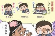 【漫画】第66話「投資一任型のロボアド11社を比較!デメリットは手数料や元本割れ」