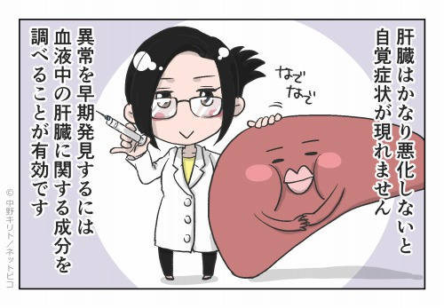 肝臓はかなり悪化しないと自覚症状が現れません