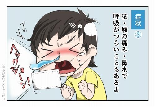 症状③ 咳・喉の痛み・鼻水で呼吸がつらいこともあるよ