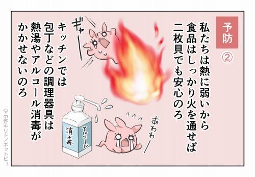 予防② 私たちは熱に弱いから食品はしっかり火を通せば二枚貝でも安心のろ