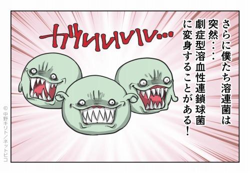 さらに僕たち溶連菌は突然‥‥劇症型溶血性連鎖球菌に変身することがある!