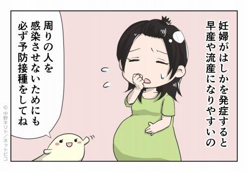 妊婦がはしかを発症すると早産や流産になりやすいの