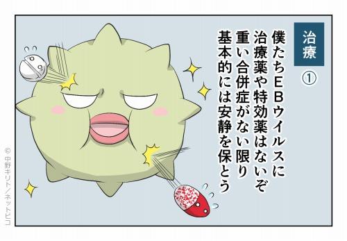 ウイルス eb