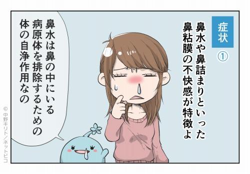 症状① 鼻水や鼻詰まりといった鼻粘膜の不快感が特徴よ