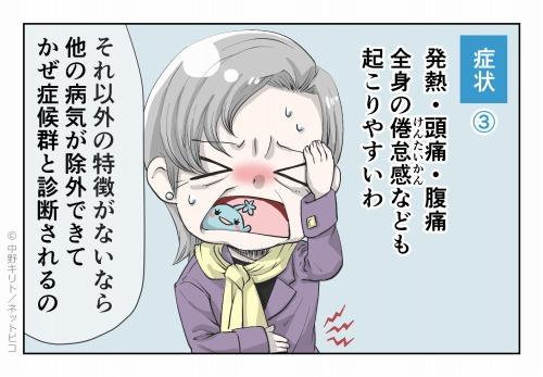 症状③ 発熱・頭痛・腹痛 全身の倦怠感なども起こりやすいわ