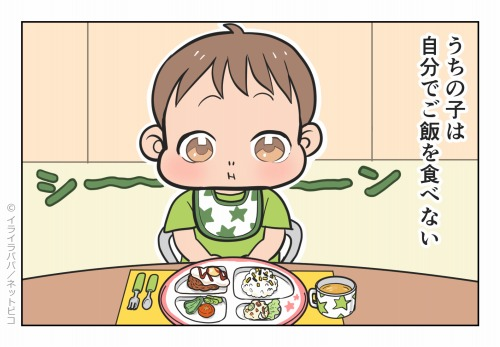 うちの子は自分でご飯を食べない