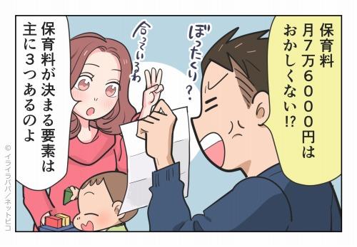 保育料月7万6000円っておかしくない!?