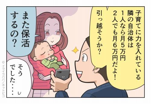 子育てに力を入れている隣の自治体は1人なら月5万円 2人でも月6万円だよ!
