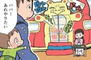 【漫画】エア遊具で子供が突き飛ばされる!親は意外な人だった