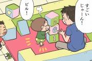 【漫画】モンスターペアレントに遭遇!大声でパパと子供に罵声を浴びせる