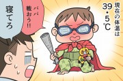 【漫画】初めての熱性けいれん!救急相談のあとに救急車を呼ぶ