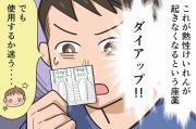 【漫画】熱性けいれんでダイアップを使う?使わない?