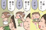 【漫画】イヤイヤ期の対処法は効果なし!パパは共感と代案で乗り切った