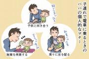 【漫画】子連れで電車に乗るときのマナー!パパが気を付ける3つのこと
