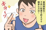 【漫画】粉薬の飲ませ方は?子供が喜んで食べる方法
