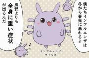【漫画】インフルエンザの症状は?急な高熱・悪寒・筋肉痛など