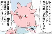 【漫画】ノロウイルスに薬なし!予防や消毒の仕方とは?