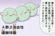 【漫画】溶連菌感染症とは?放置で腎臓や心臓にリスクあり