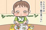 【漫画】子供が自分でご飯を食べない!対策も効果なし