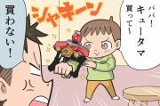 【漫画】スーパー戦隊の変身グッズを買わずに音を出す方法!キュータマは63通り