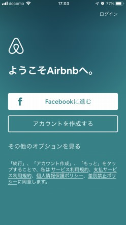 Airbnb アプリ